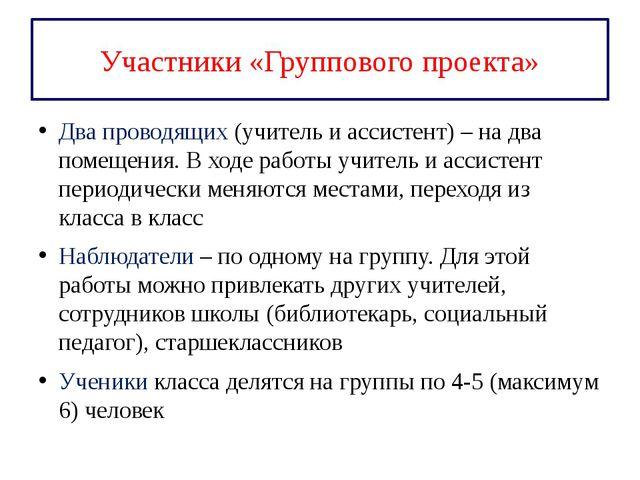 Участники «Группового проекта» Два проводящих (учитель и ассистент) – на два...