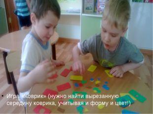 Игра «Коврик» (нужно найти вырезанную середину коврика, учитывая и форму и ц