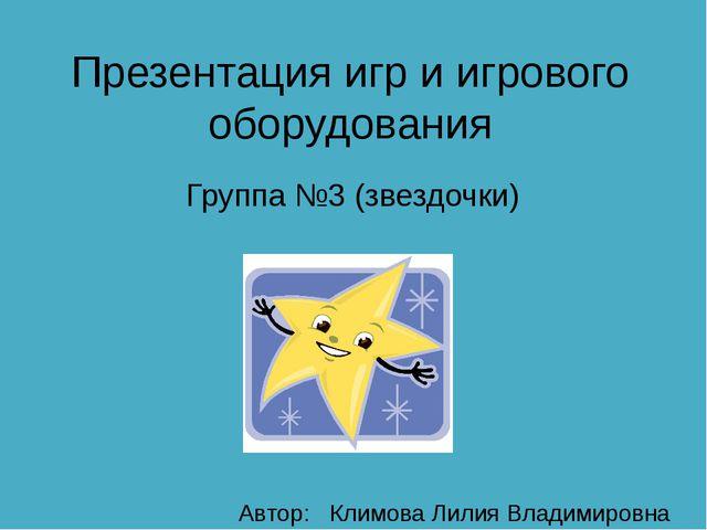 Презентация игр и игрового оборудования Группа №3 (звездочки) Автор: Климова...