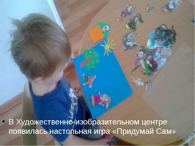 В Художественно-изобразительном центре появилась настольная игра «Придумай С...