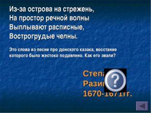 Степан Разин 1670-1671гг. Из-за острова на стрежень, На простор речной волны
