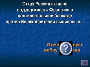 Отказ России активно поддерживатьФранцию в континентальной блокаде противВе