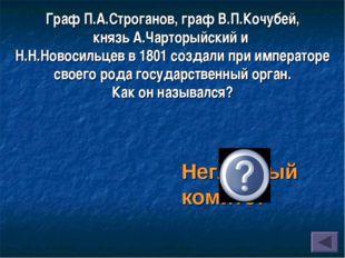 Граф П.А.Строганов, графВ.П.Кочубей, князьА.Чарторыйскийи Н.Н.Новосильцев