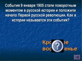 События 9 января 1905 стали поворотным моментом в русской истории и положили