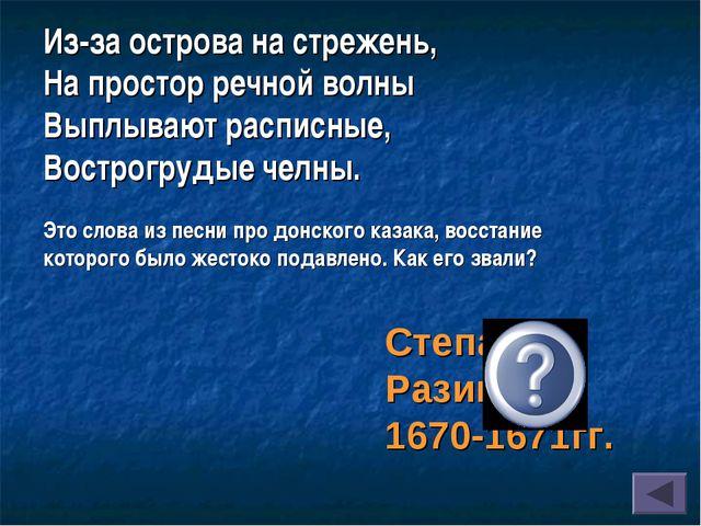 Степан Разин 1670-1671гг. Из-за острова на стрежень, На простор речной волны...