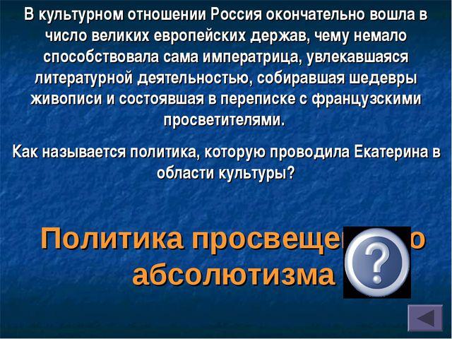 В культурном отношении Россия окончательно вошла в число великих европейских...