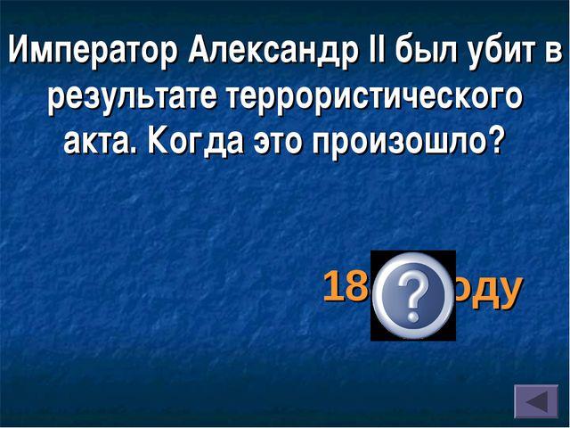 Император Александр II был убит в результате террористического акта. Когда эт...