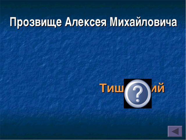 Прозвище Алексея Михайловича Тишайший