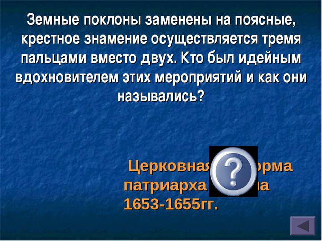 Церковная реформа патриарха Никона 1653-1655гг. Земные поклоны заменены на п...