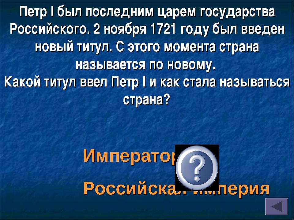 Император. Российская империя Петр I был последним царем государства Российск...