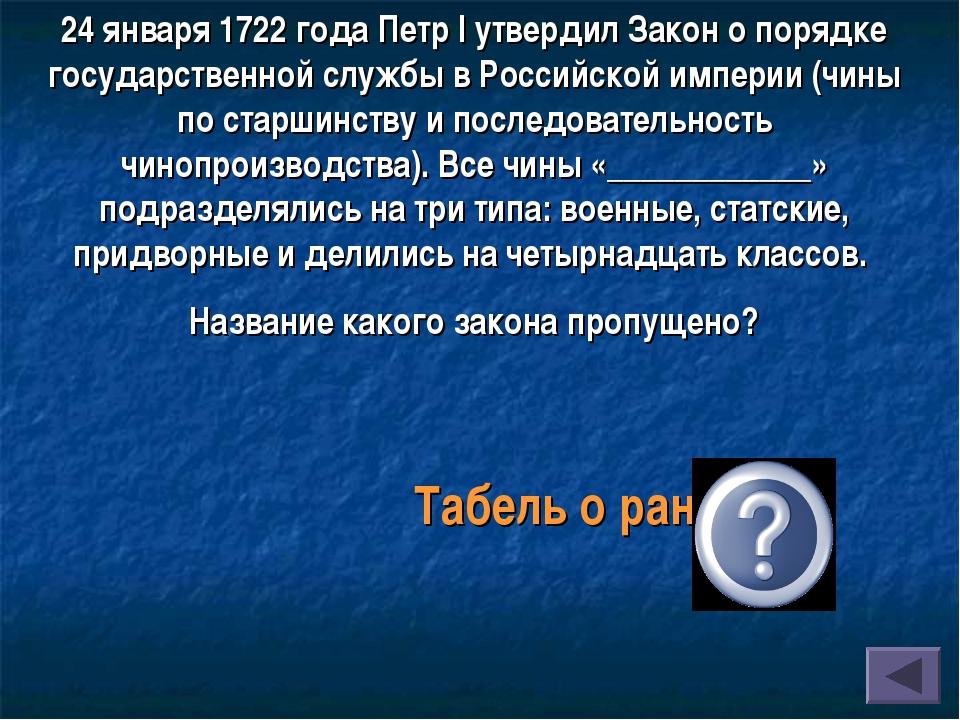 24 января 1722 года Петр I утвердил Закон о порядке государственной службы в...