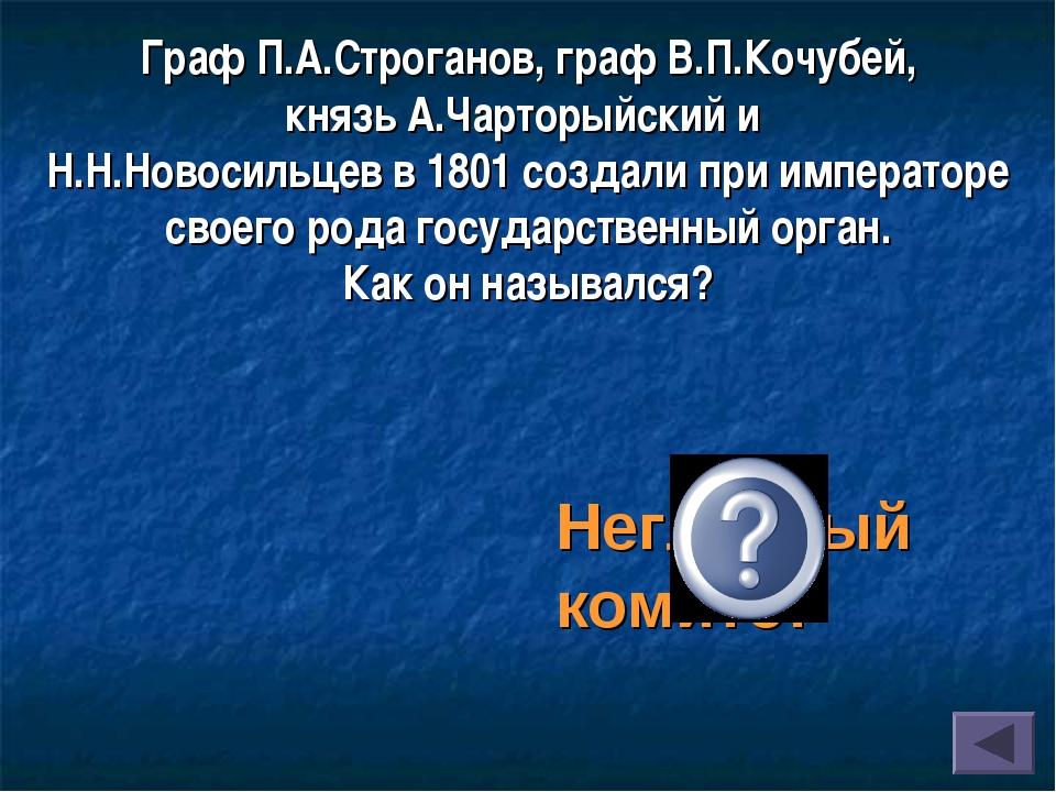 Граф П.А.Строганов, графВ.П.Кочубей, князьА.Чарторыйскийи Н.Н.Новосильцев...