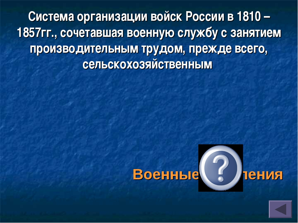 Система организациивойск Россиив1810 – 1857гг., сочетавшая военную службу...