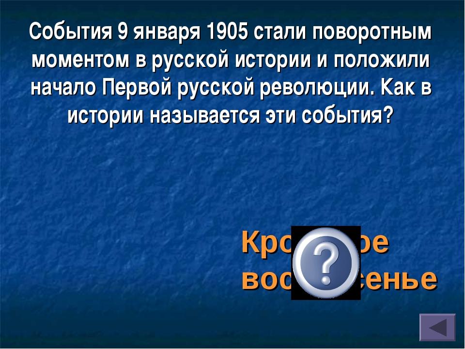 События 9 января 1905 стали поворотным моментом в русской истории и положили...