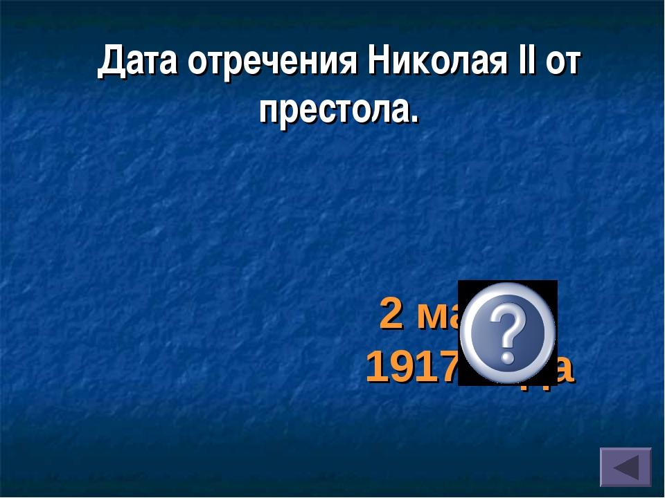 Дата отречения Николая II от престола. 2 марта 1917 года