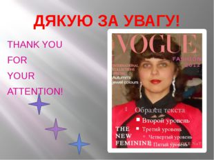 ДЯКУЮ ЗА УВАГУ! THANK YOU FOR YOUR ATTENTION!