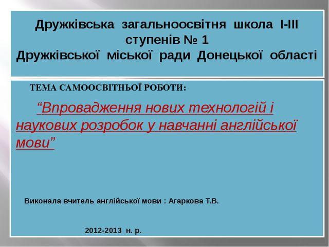 Дружківська загальноосвітня школа І-ІІІ ступенів № 1 Дружківської міської рад...