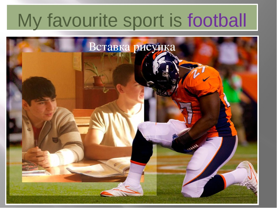 essay my favorite sport I started to play football when i was seven i was interested in it at that time because it was exciting and it could make me healthy at the first time, my football coach taught me how to do play football i felt excited at that time i like my hobby because it is exciting it is also good for my health because it can exercise my body.