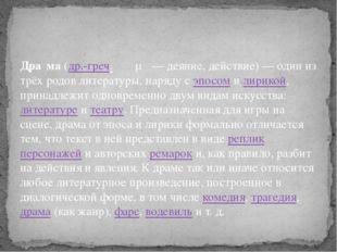 Дра́ма(др.-греч.δρᾶμα— деяние, действие) — один из трёх родов литературы,