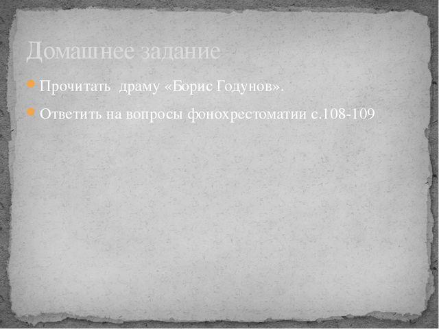 Прочитать драму «Борис Годунов». Ответить на вопросы фонохрестоматии с.108-10...