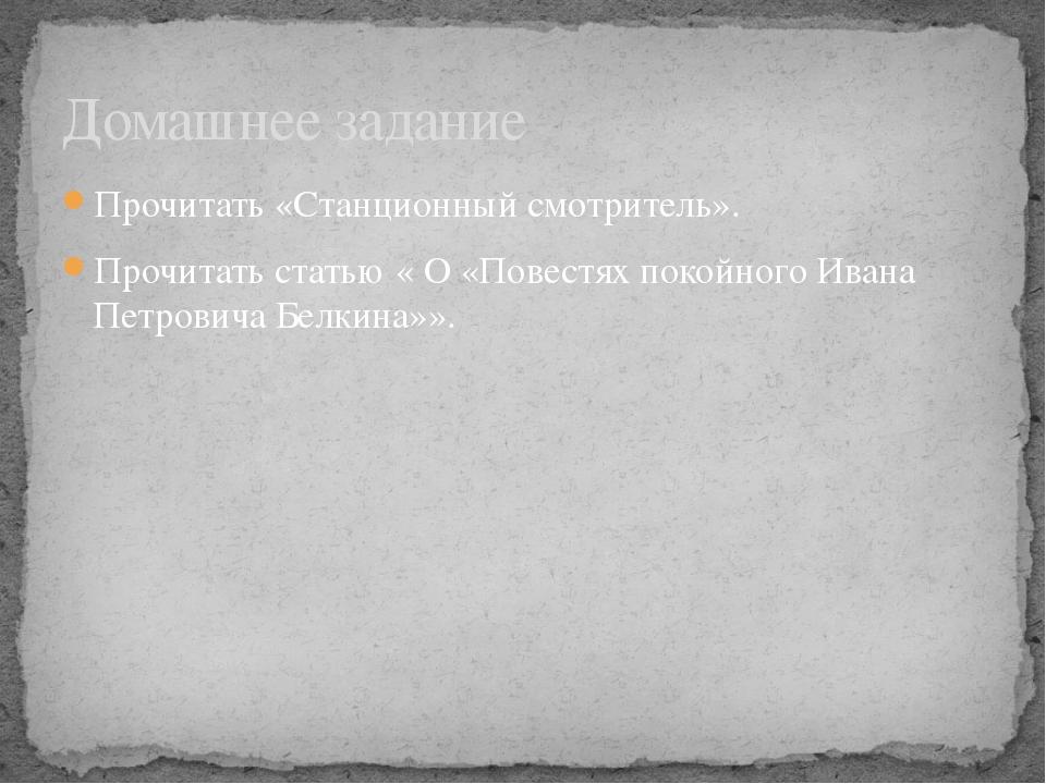 Прочитать «Станционный смотритель». Прочитать статью « О «Повестях покойного...