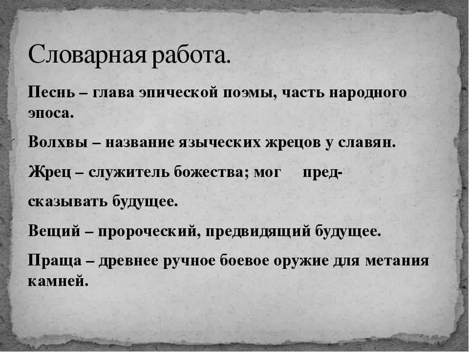 Песнь – глава эпической поэмы, часть народного эпоса. Волхвы – название языче...