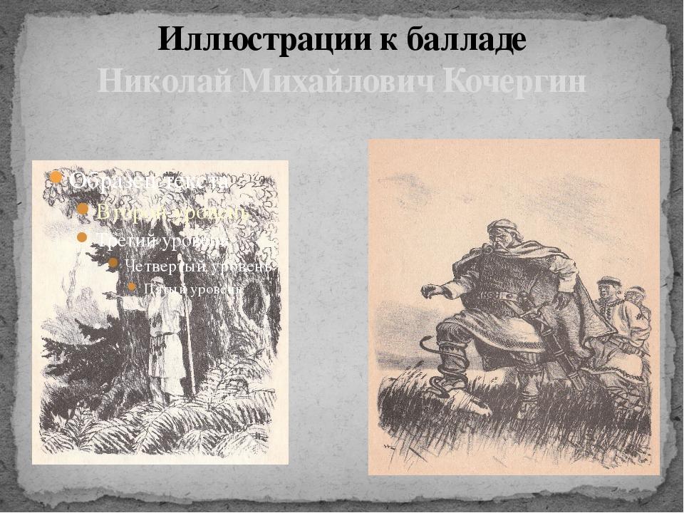 Иллюстрации к балладе Николай Михайлович Кочергин