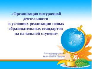 «Организация внеурочной деятельности в условиях реализации новых образователь