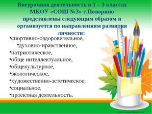 Внеурочная деятельность в 1 – 3 классах МКОУ «СОШ №3» г.Поворино представлены