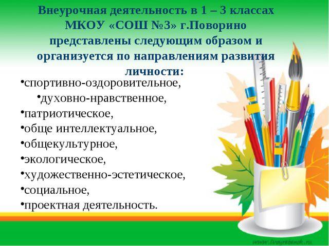 Внеурочная деятельность в 1 – 3 классах МКОУ «СОШ №3» г.Поворино представлены...