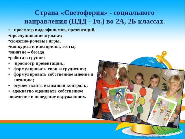 Страна «Светофория» - социального направления (ПДД - 1ч.) во 2А, 2Б классах....