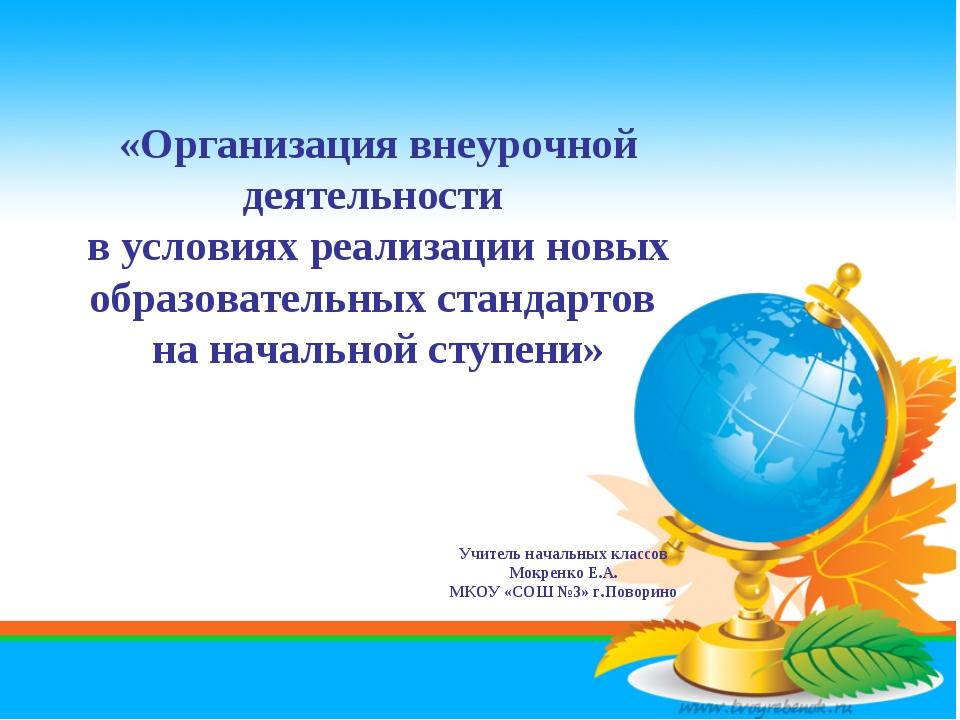 «Организация внеурочной деятельности в условиях реализации новых образователь...
