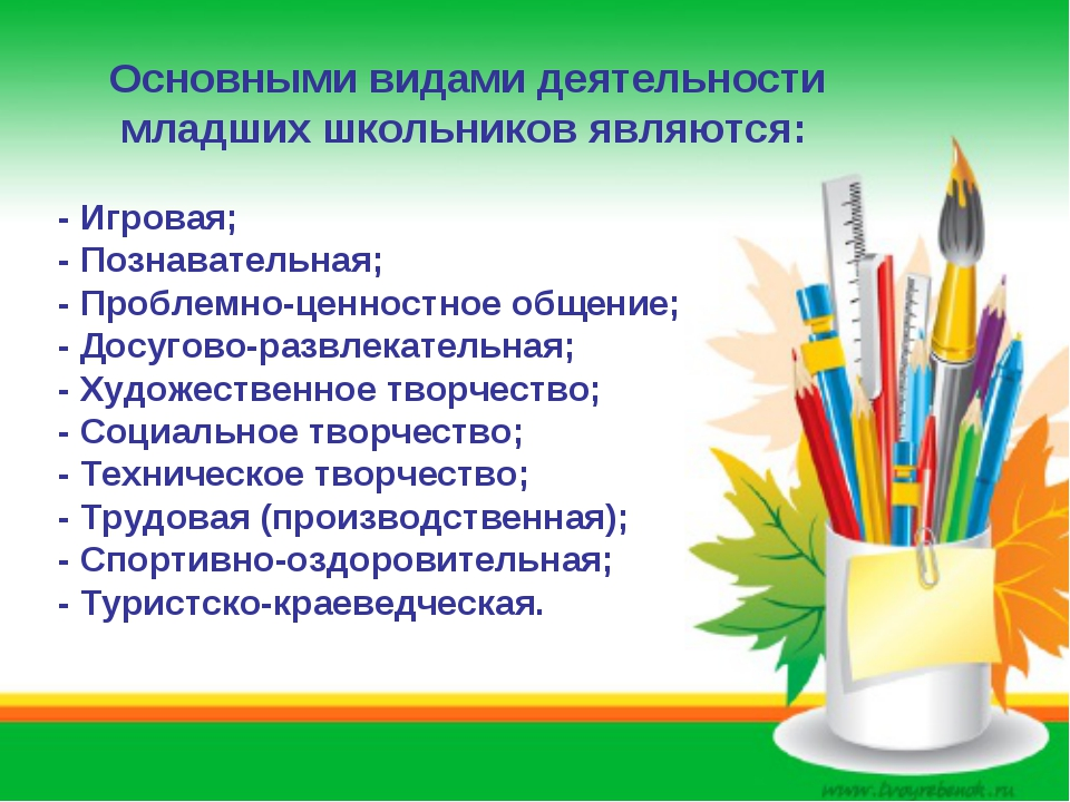 Основными видами деятельности младших школьников являются: - Игровая; - Позн...