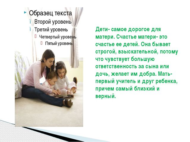 Дети- самое дорогое для матери. Счастье матери- это счастье ее детей. Она быв...