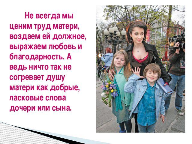 Не всегда мы ценим труд матери, воздаем ей должное, выражаем любовь и благод...