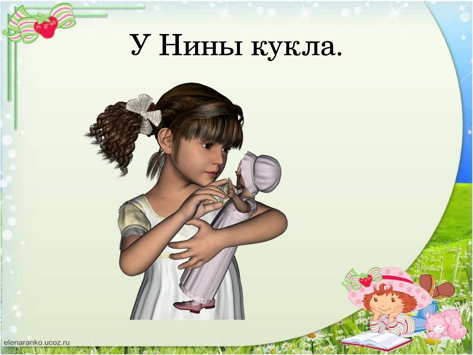 У Нины кукла.