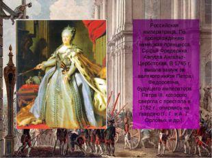 Российская императрица. По происхождению немецкая принцесса Софья Фредерика А