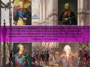 В период правления Екатерины II осуществлены разделы Речи Посполитой (1772,17