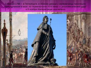 5 ноября 1796 г. в Петербурге, в Зимнем дворце у императрицы произошло кровои