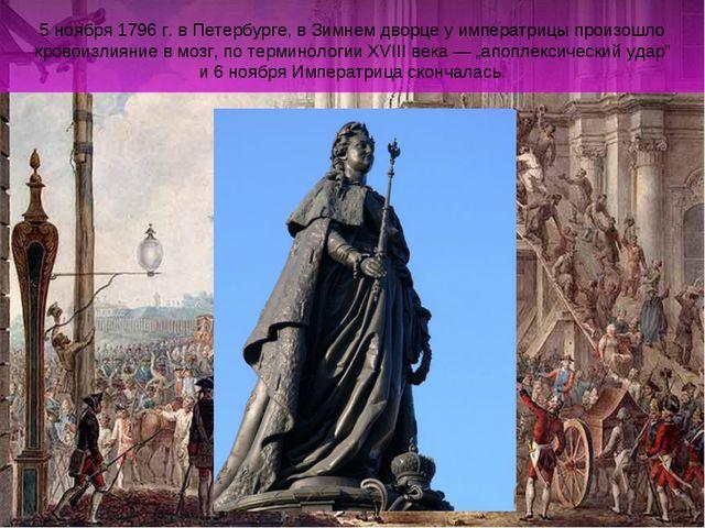 5 ноября 1796 г. в Петербурге, в Зимнем дворце у императрицы произошло кровои...