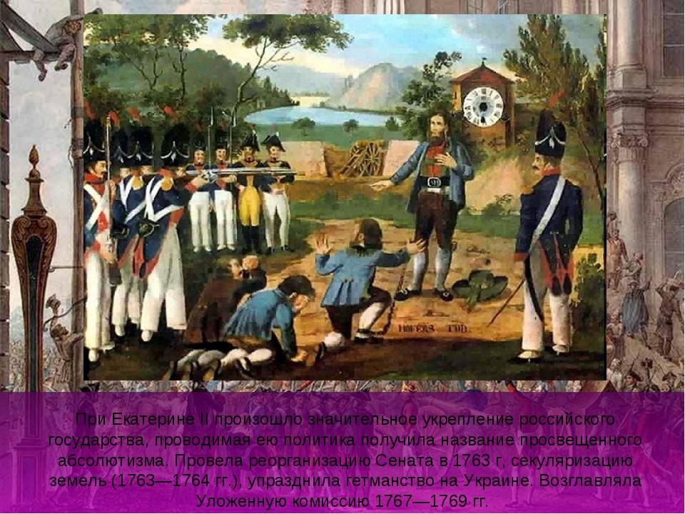 При Екатерине II произошло значительное укрепление российского государства, п...