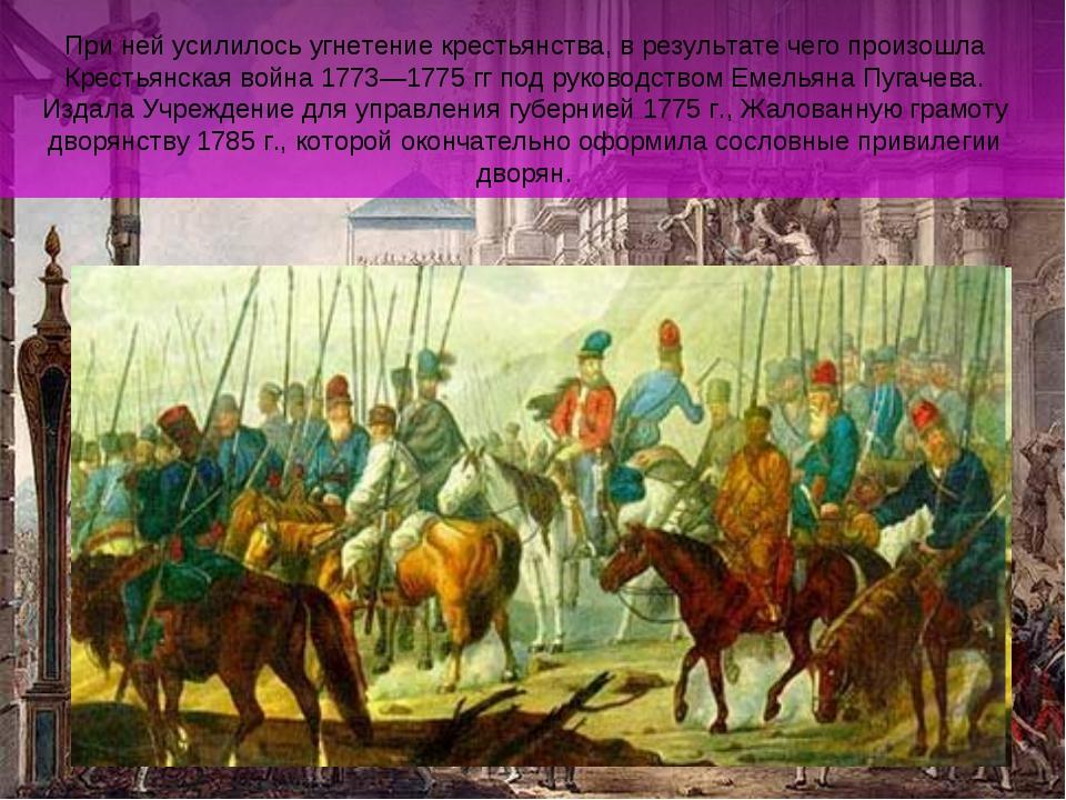 При ней усилилось угнетение крестьянства, в результате чего произошла Крестья...