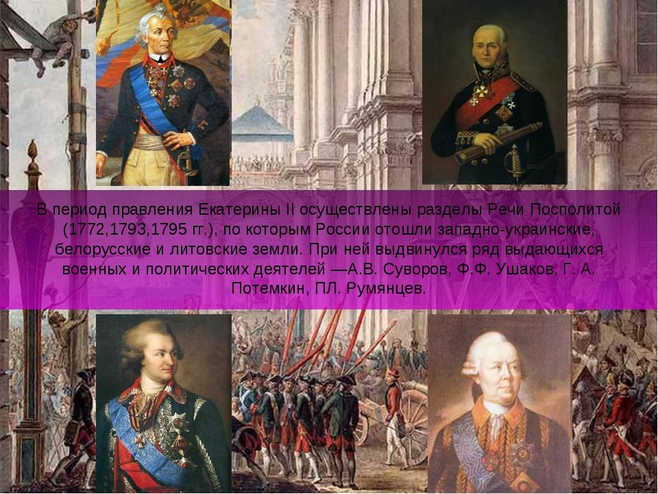 В период правления Екатерины II осуществлены разделы Речи Посполитой (1772,17...