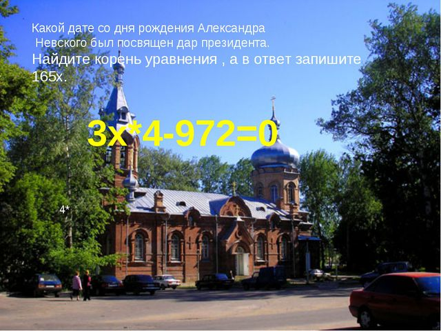 Какой дате со дня рождения Александра Невского был посвящен дар президента. Н...