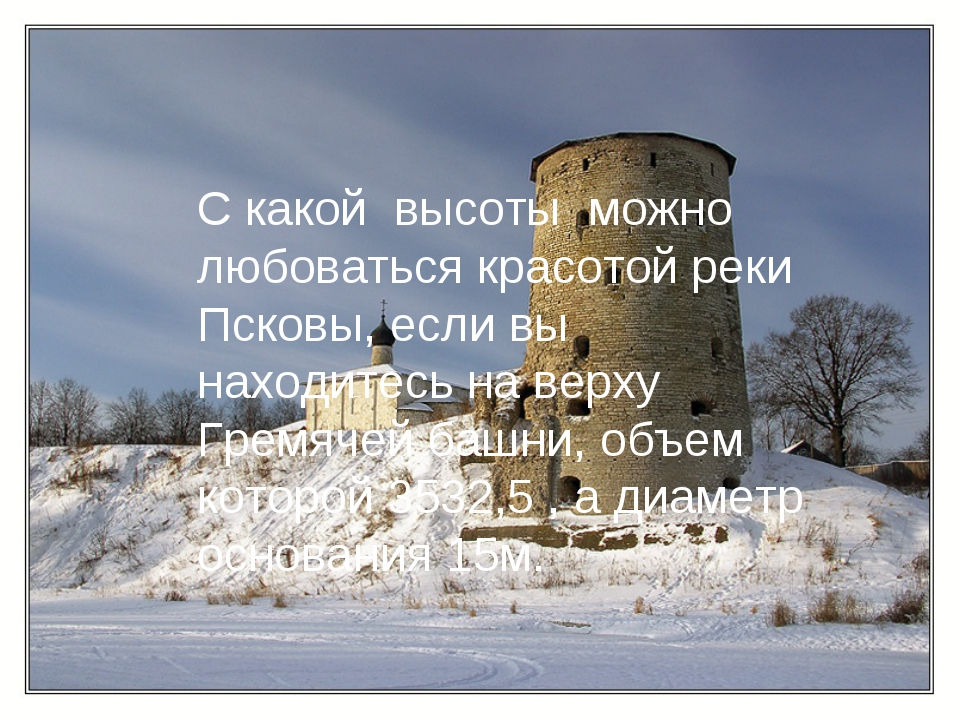 С какой высоты можно любоваться красотой реки Псковы, если вы находитесь на в...