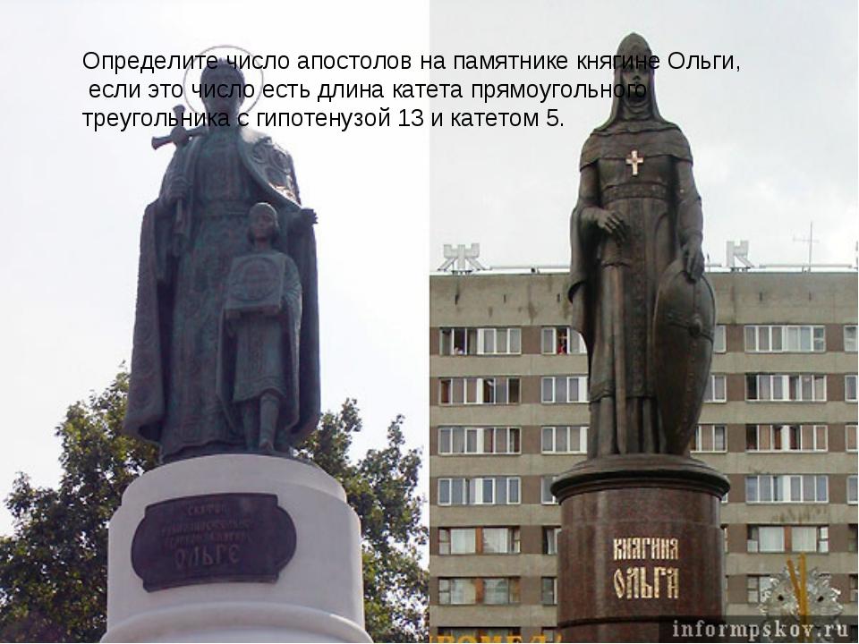 Определите число апостолов на памятнике княгине Ольги, если это число есть дл...