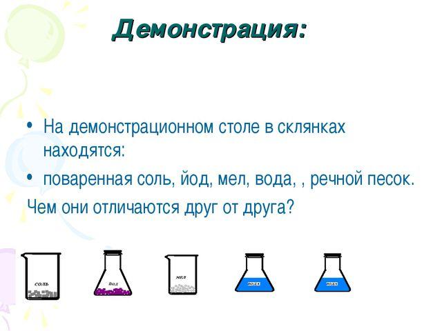 Демонстрация: На демонстрационном столе в склянках находятся: поваренная соль...