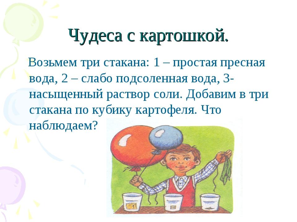 Чудеса с картошкой. Возьмем три стакана: 1 – простая пресная вода, 2 – слабо...