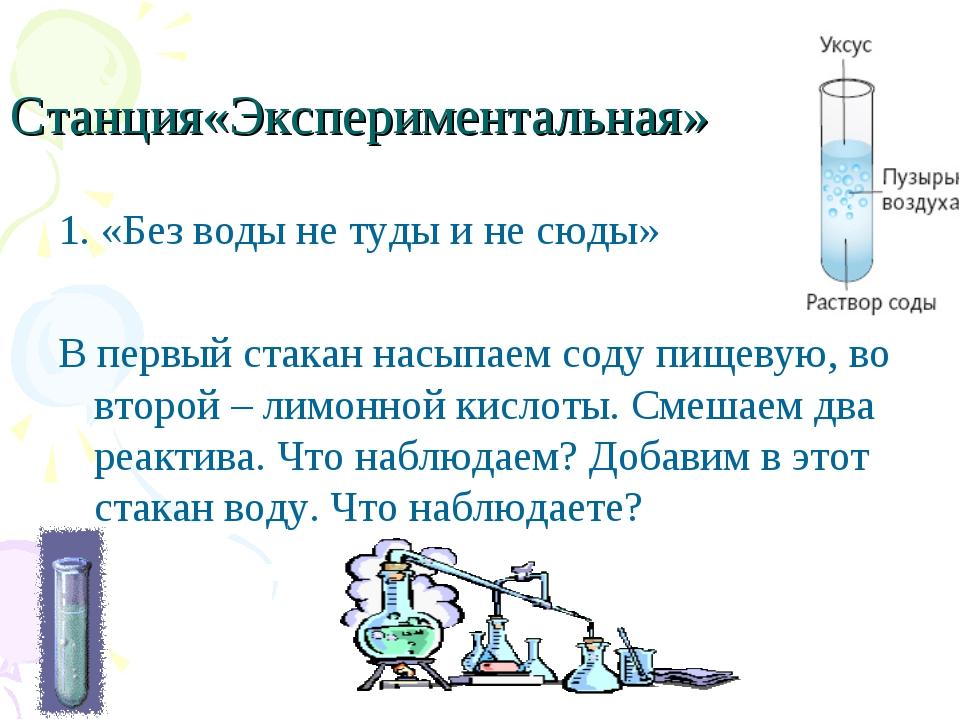 Станция«Экспериментальная» 1. «Без воды не туды и не сюды» В первый стакан на...