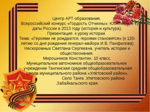 Центр АРТ-образования, Всероссийский конкурс «Гордость Отчизны»: Юбилейные да